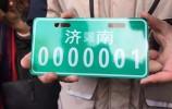 濟南電動車掛牌32個網點公布