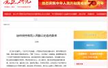《黨建研究》 發表王忠林署名文章 :始終保持黨同人民群眾的血肉聯系