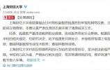 上海财大性骚扰副教授被开除 教师资格被撤销