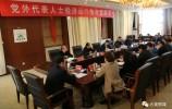 鋼城區召開黨外代表人士經濟運行情況通報會