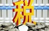 2010个税抵扣开始确认!月入不足万元基本无需缴纳个税