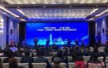 濟南市與山東重工集團戰略合作及山東重工(濟南萊蕪)綠色智造產業城項目簽約活動舉行