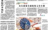 經濟日報頭版聚焦山東,激勵金融機構支持小微