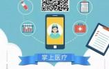 濟南市人民醫院互聯網發熱咨詢門診正式上線