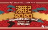 民谣济南 x CCPARK,2020潮流趋势发布!