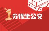 """濟南公交新福利!新用戶可享""""1分錢乘車""""優惠"""