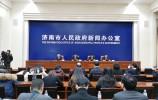 济南市全力打造具有泉城特色的知识产权运营链条和运营服务生态体系