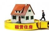 济南出台住房租赁专项资金管理办法,超144平租赁房不予奖补