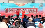 """""""最愛中國年""""2020山東春晚錄制啟動暨戰略合作發布儀式成功舉辦"""