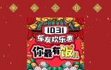 """【1031车友欢乐惠】""""鼠""""你最有""""饭""""儿!2020美味不打烊~"""