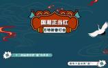 """1031國潮正當紅,過一回盛世唐""""潮""""年!"""
