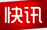 """台湾""""反渗透法""""今日公布施行 国台办:一部不折不扣的恶法"""
