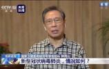 钟南山:全民提高警惕 新型冠状病毒不会重复17年前的SARS疫情