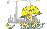 济南建筑业农民工工资保证金可用银行保函或保险保单替代