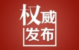 济南市2例新型冠状病毒感染的肺炎确诊病例情况公布