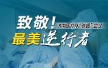 濟南首批赴武漢醫療救援隊人員確定 請記住這11人的名字