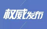 1月26日0时-1月26日12时济南市报告新型冠状病毒感染的肺炎新增确诊病例2例