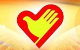 濟南市志愿服務聯合會致全市志愿服務組織和志愿者的一封公開信