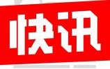 官宣:濟南發布緊急公告!急尋以下車次同乘人!