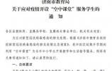 """濟南市發布延遲開學預案 """"空中課堂""""2月9日開課"""