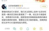 """北京协和医院辟谣""""新型肺炎患者出逃"""""""