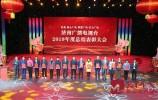 """济南广播电视台隆重表彰2019年度先进集体和个人 推出428名""""出彩广电人"""""""