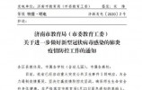 濟南市教育局:暫停一切聚集性活動,暫停幼兒園開園,做好中小學延遲開學預案