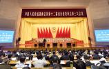 山东省政协十二届三次会议闭幕