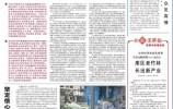 人民日報點贊濟南醫生投入協調聯動全力投入防疫救治