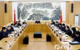 省委常委會召開擴大會議 研究部署疫情防控工作