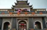济南方特将于2020-01-25起暂停开放