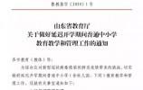 山東省教育廳最新發布:延期開學通過壓縮周末 暑假等方式來補償