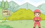 警示! 济南1村民烧荒草酿火灾被行拘15天