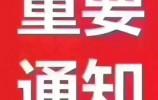 萊蕪長運公共交通有限公司關于IC卡銷售卡處暫停業務的通知