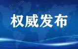 2020年2月7日0时至12时山东省新型冠状病毒感染的肺炎疫情情况