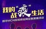 """《我的戰""""疫""""生活》 鵲華MCN短視頻全網征集 講述我們共同的戰""""疫""""故事"""