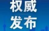 2020年2月14日0时至12时山东省新型冠状病毒肺炎疫情情况