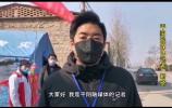 巷战Vlog ⑭| 记者探访平阴锦水街道 村头巷尾空无一人