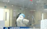 央视《新闻联播》:一线抗疫群英谱 山东首支医疗队为生命的重生而坚守