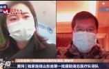 央视连线山东第一批援鄂医疗队:黄冈大别山医疗中心重症患者比例下降