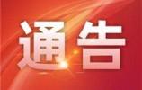 """济南市发布通告 全市施行发热患者""""双测温两报告""""制度"""