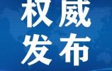 济南长清区发生M0.6级地震,系2月18日地震余震 居民:没有任何震感