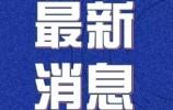 2020年2月19日0至12时 山东省无新增确诊病例 累计确诊病例544例