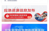 """3000家优质供应商集中入驻  """"济南战""""疫""""----网上公益综合服务平台"""""""