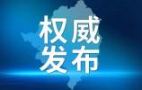 济南历城区全福街道锦绣澜湾社区四号楼三单元解除封闭