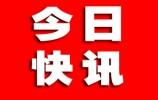 山东发文支持服务业 疫情期间娱乐餐饮业免征增值税
