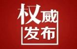 刘家义龚正在济宁调研疫情防控工作