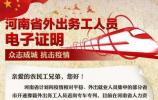 河南将开通豫籍外出务工人员返岗专列!报名通道看这里