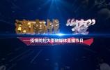 """融媒体直播   济南广电大型融媒直播节目《济南战""""疫""""》"""