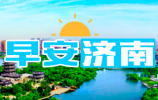 早安济南丨严抓疫情防控春节未停工 济南地铁2号线力争年底具备通车条件